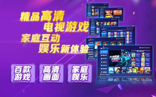 高清游戏频道全新升级,各种福利大放送!