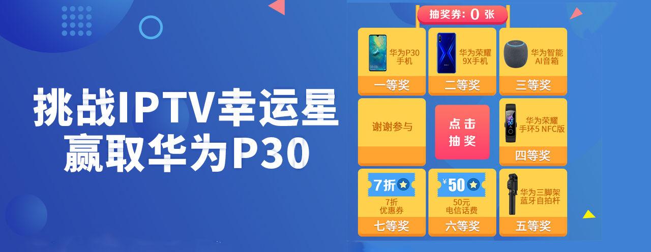挑战IPTV幸运星 赢取华为P30