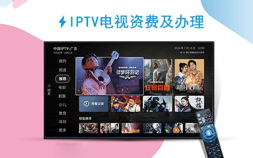 IPTV业务办理