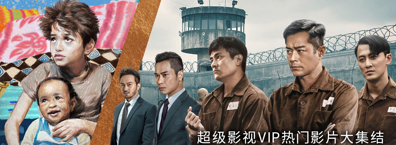 超级影视VIP热门影片大集结,这个暑期要你好看!