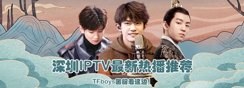 深圳IPTV最新热播推荐——TFboys团粉看这边!