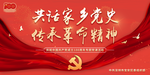 共话家乡党史 传承革命精神