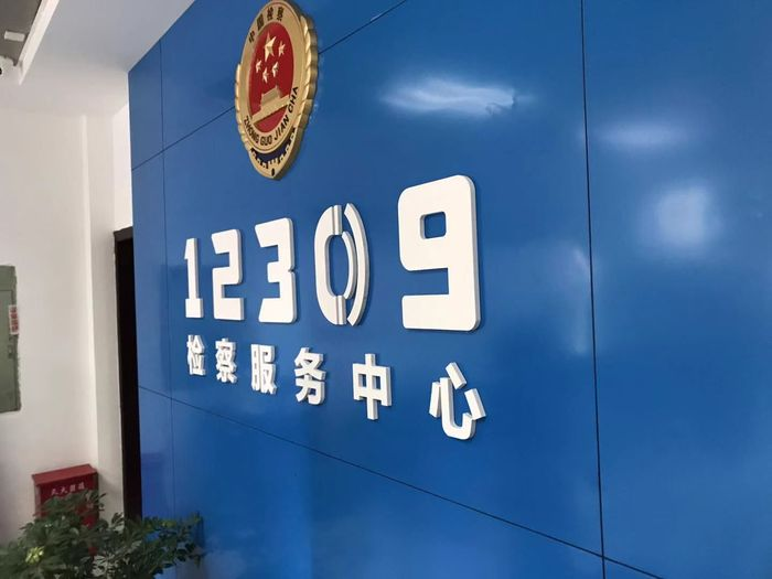 """便民服务大升级!汕头检察""""12309检察服务中心""""正式投入使用"""