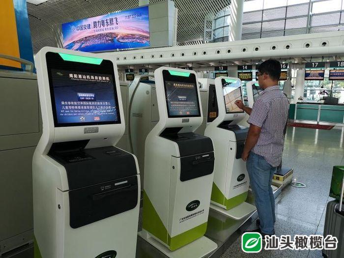 潮汕机场推出全新自助值机设备