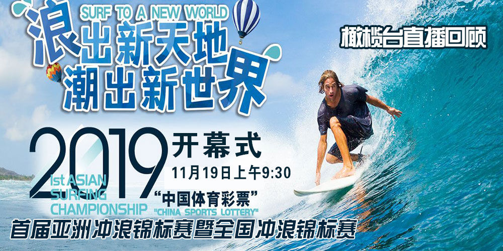 【直播回看】首届亚洲冲浪锦标赛暨全国冲浪锦标赛