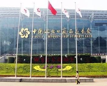 第125届广交会将于4月15日开幕 汕头328家企业参展