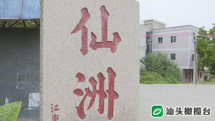 革命老区仙洲村  传承英烈好精神