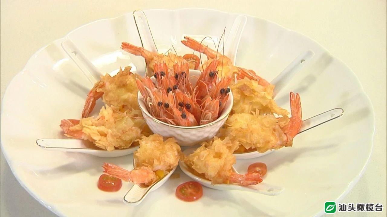《美食潮》大厨小吃之七——脆香虾.鲍鱼球
